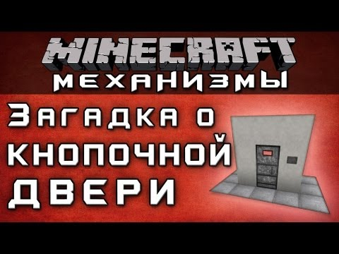 Загадка о кнопочной двери [Minecraft Механизмы]