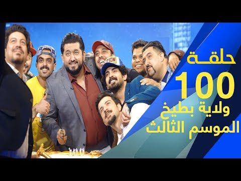 حلقة 100 ولاية بطيخ   #ولاية بطيخ #تحشيش #الموسم الثالث