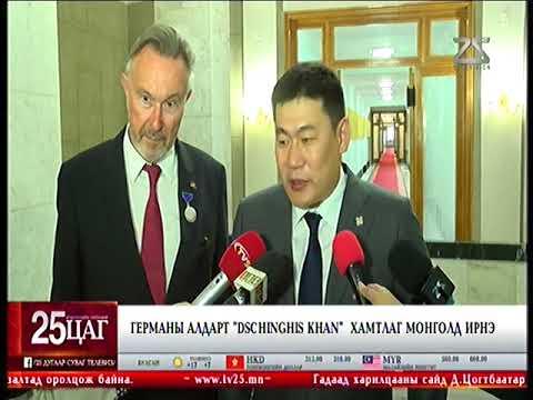 """Германы алдарт """"Dschinghis Khan"""" хамтлаг Монголд ирнэ"""