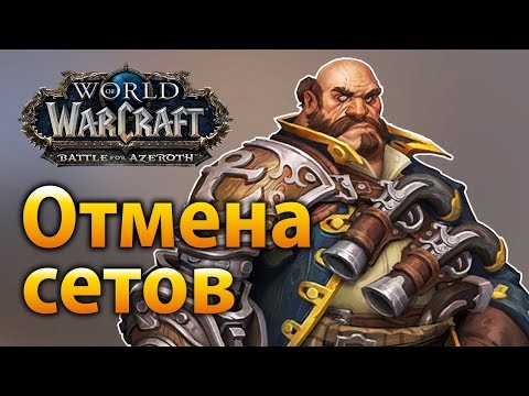 Отмена сетов в «Battle for Azeroth»