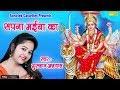 माता रानी के हिट भजन : सपना मईया का || मुस्कान अग्रवाल || Biggest Hit Mata Rani Bhajan