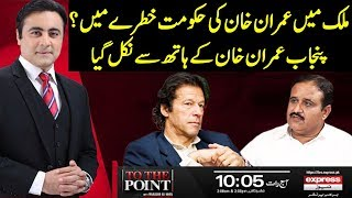 Video To The Point With Mansoor Ali Khan | 19 January 2019 | Express News MP3, 3GP, MP4, WEBM, AVI, FLV Januari 2019