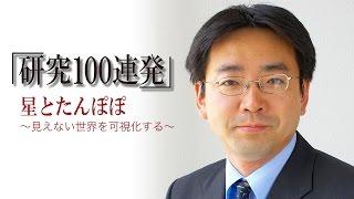 第7回ニコニコ学会β「研究100連発」[1]オープニング:座長 小泉 周