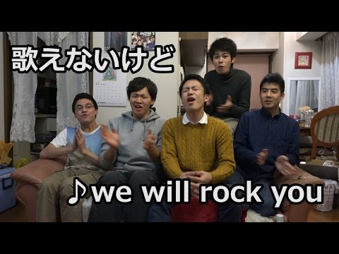 "When you don't speak English but you wanted to sing ""We will rock you"""