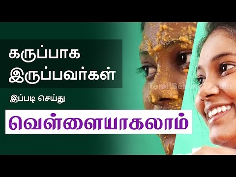 Ways To Get Fair Skin Naturally - Tamil Beauty Tips
