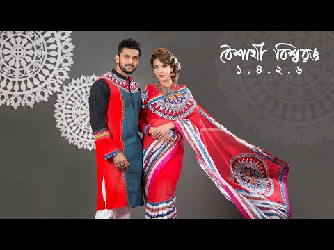 Bishworange Mete Jak (বিশ্বরঙে মেতে যাক) | Musical Video Campaign| Bishworang Boishakh 1426