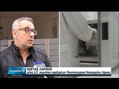 Αναστάτωση από κρούσμα σύφιλης σε νοσοκομείο της Λάρισας | 18/01/2020 | ΕΡΤ