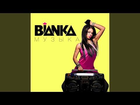 Бьянка-музыка