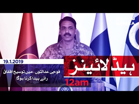 Samaa Headlines - 12AM - 19 January 2019