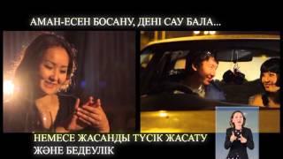 Саламатты Казахстан. Бақытты отбасы, қызық өмір.