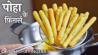 Crispy Poha Fingers - पोहा के क्रिस्पी फ़िंगर्स  - Poha Starters recipe in Hindi