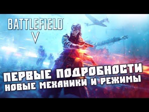 BATTLEFIELD V - Первые подробности!