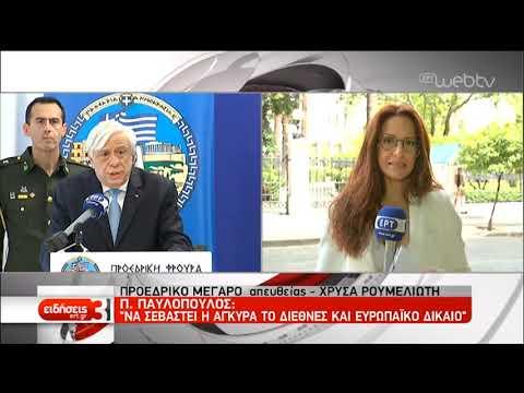 Π. Παυλόπουλος: «Να σεβαστεί η Άγκυρα το διεθνές και ευρωπαϊκό δίκαιο» | 20/05/2019 | ΕΡΤ