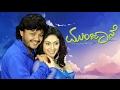 Ganesh Movies  - New Kannada Movies 2016 | Munjane Kannada Full Movie | Kannada Romantic Movies Full
