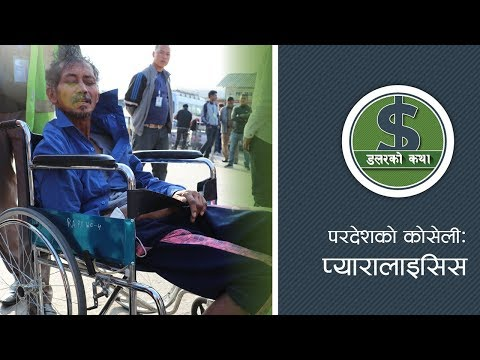 "(Saudi Ma Nepali Ko Pida | परदेशको ""कोसेली""-प्यारालाइसिस | Dollar Ko Katha Ep. 4 - Duration: 12 minutes.)"