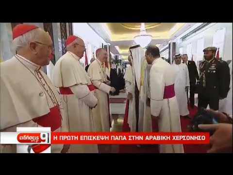 Ιστορική επίσκεψη του Πάπα Φραγκίσκου στην Αραβική χερσόννησο | 3/2/2019 |