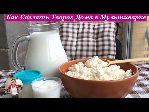 Как сделать творог в домашних условиях из молока смотреть
