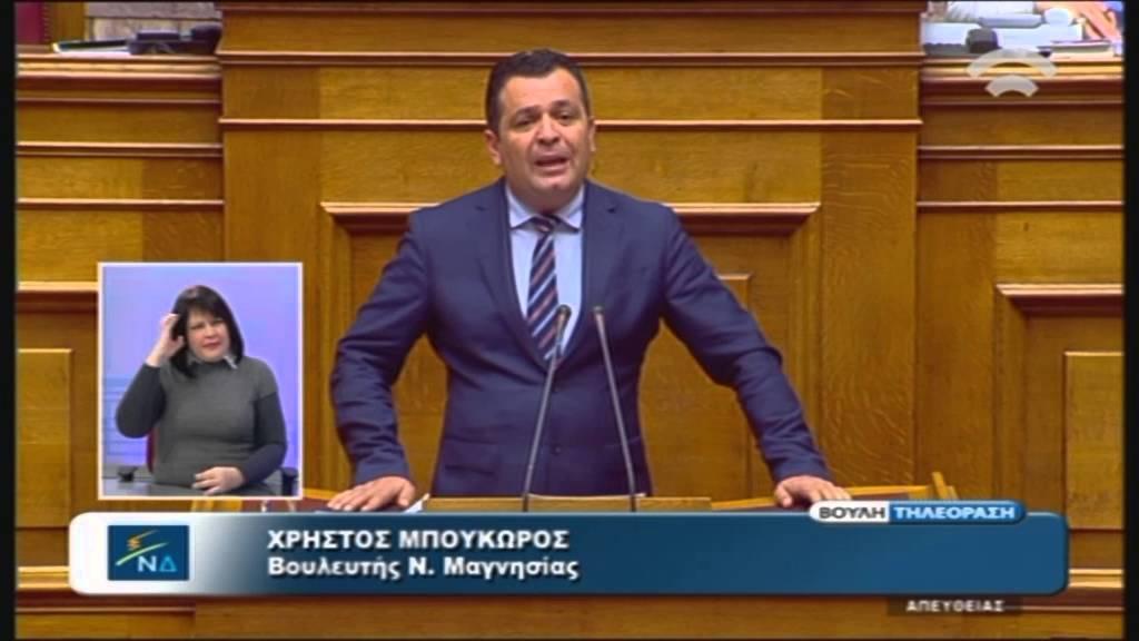 Προϋπολογισμός 2016: Χ.Μπουκώρος (Νέα Δημοκρατία) (03/12/2015)