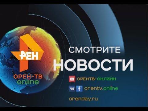 оренбург программа передач на сегодня все каналы