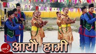 Aayau Hami - Rajendra Shrestha,Shambhu Khadgi, Tejwati Joshi & Rabina Shrestha
