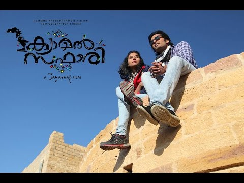 Safari Malayalam Movie Trailer in HD