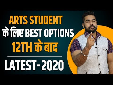 Best career Options after 12th Arts | Career and Courses after 12th Arts | Hindi/Urdu | 2018