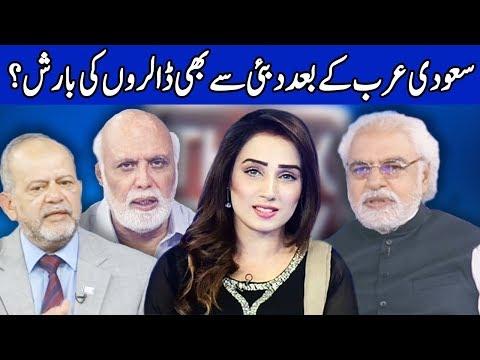 Think Tank With Syeda Ayesha Naaz | 17 November 2018 | Dunya News