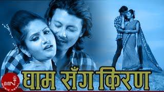 image of Gham Sanga Kiran || Manoj Raj & Prabisha Adhikari || New Nepali Classic/Adhunik Song 2016/2072