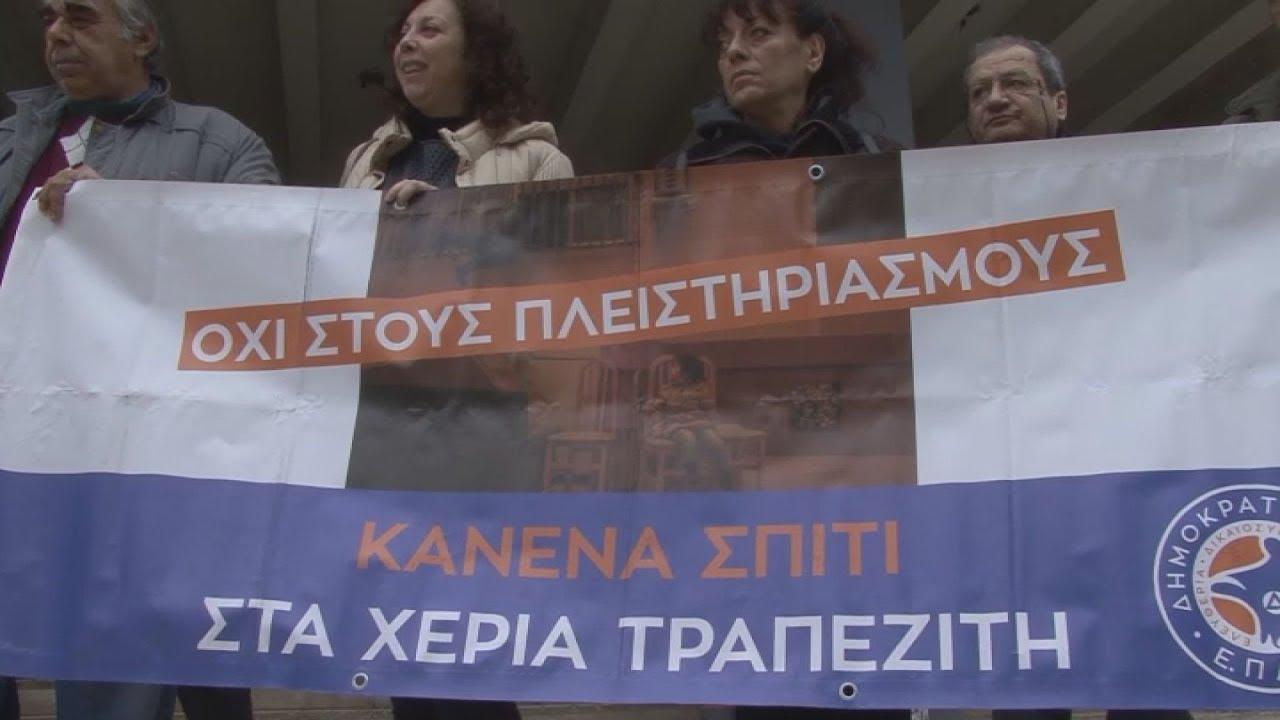 Κινητοποίηση κατά των πλειστηριασμών στο δικαστικό μέγαρο Θεσσαλονίκης