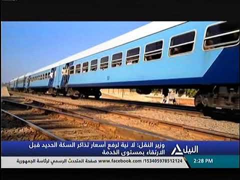 وزير النقل : لا نية لرفع أسعار تذاكر السكة الحديد قبل الإرتقاء بمستوي الخدمة