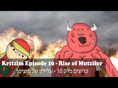Kritzim Episode : 10 - Rise of Mutzifer | קריצים פרק : 10 - עלייתו של מוציפר