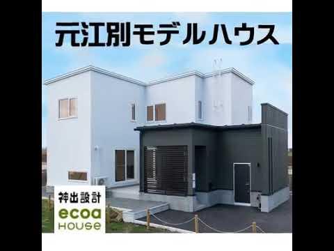 エコアタウン元江別に完成したモデルハウスは「電気代、限りなく0円」の家