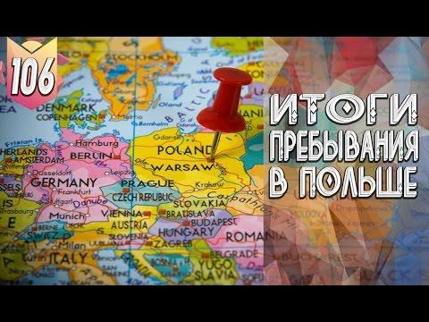 106. Итоги нашего полуторогодичного пребывания в Польше. - DomaVideo.Ru