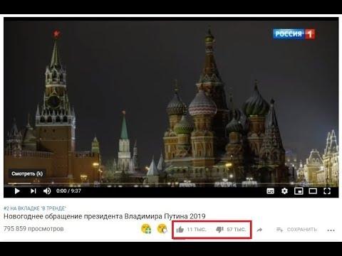 Реакция народа на новогоднее обращение Путина