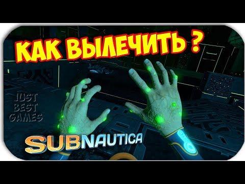 Subnautica - КАК ВЫЛЕЧИТСЯ - ЦЕНТР ИСЛЕДОВАНИЯ БОЛЕЗНИ #19 (видео)