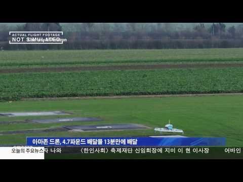 아마존 첫 상업적 드론 배달 성공  12.14.16 KBS America News