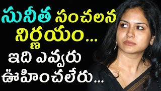 Video సింగర్ సునీత సంచలన నిర్ణయం...ఇది ఎవ్వరు ఊహించలేరు | Singer Sunitha Sensational Decision MP3, 3GP, MP4, WEBM, AVI, FLV Desember 2018