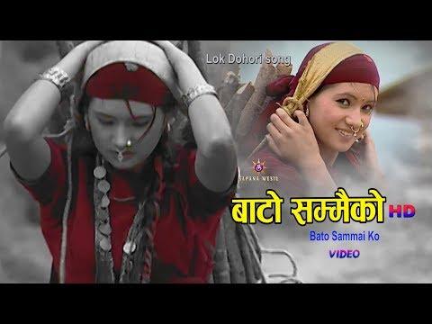 (बाटो सम्मैको | Bishnu Majhi Lok Dohori song 2074 ...24 min.)
