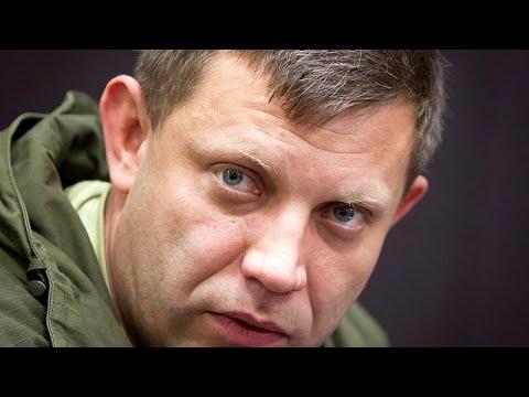 Ουκρανία: Νεκρός ο ηγέτης των φιλορώσων αποσχιστών