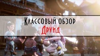 Видео к игре Revelation из публикации: Revelation Online - Классовый обзор - Друид!
