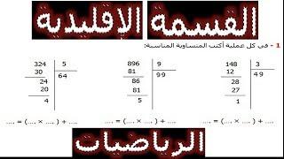 الرياضيات السادسة إبتدائي - القسمة الإقليدية تمرين 3