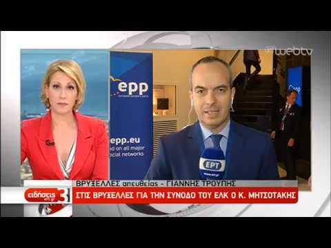 Αποτίμηση του εκλογικού αποτελέσματος στη σύνοδο του ΕΛΚ- Στις Βρυξέλλες ο Κ. Μητσοτάκης | 28/05/19
