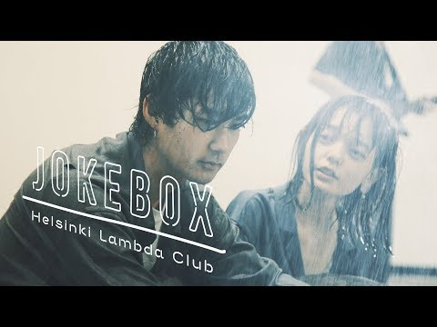 , title : 'Helsinki Lambda Club − Jokebox(Official Video)'
