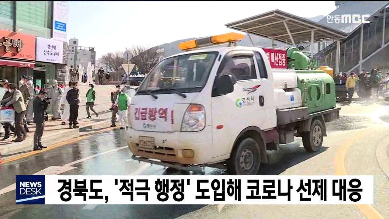 경북도, '적극 행정' 도입 코로나 선제 대응