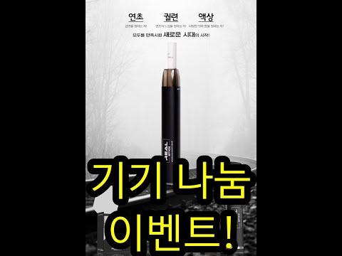 [전자담배 간단리뷰/나눔]아이다전자담배 리얼스틱! 하이브리드 궐련형!