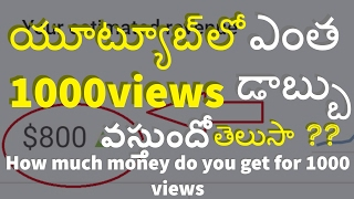 How much money do youtube pay for 1000 views in telugu | make money on youtube online