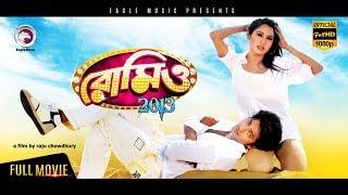 Download Video Bangla Movie | Romeo 2013 | Bappy,Sara Zerin,Misha Sawdhagor,Bipasha Kabir | Eagle Movies(OFFICIAL) MP3 3GP MP4