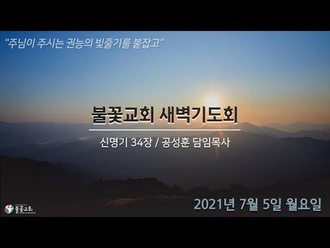 2021년 7월 5일 월요일 새벽예배