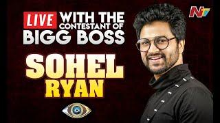 Sohel Live : Bigg Boss Telugu 4 Fame Sohel Exclusive Interview LIVE