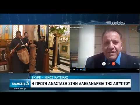 Η πρώτη Ανάσταση από την Αλεξάνδρεια της Αιγύπτου | 18/04/2020 | ΕΡΤ